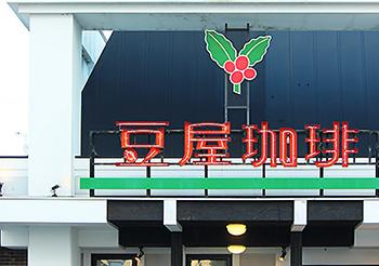 豆屋珈琲店ロゴ