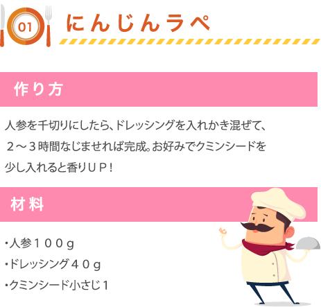 にんじんラペレシピ