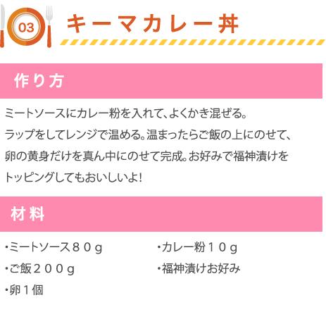キーマカレー丼レシピ