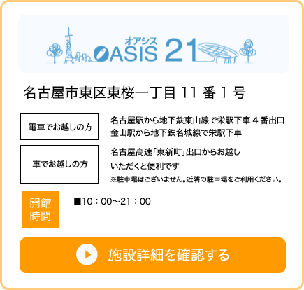 オアシス21詳細