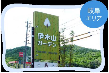 岐阜エリア
