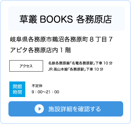 草叢BOOKS 各務原店