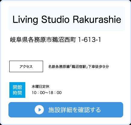Living Studio Rakurashie