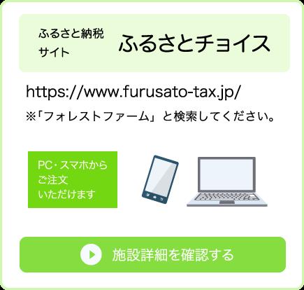 ふるさと納税サイト