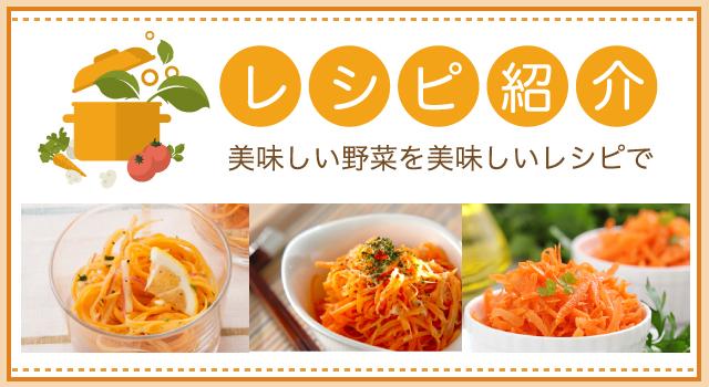 レシピ紹介美味しい野菜を美味しいレシピで